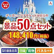 東京ディズニーリゾート1DAYパスポート ぺア 50点セットA、景品、二次会景品、目録、ゴルフコンペ、忘年会、新年会、ディズニーランド
