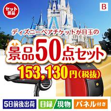 東京ディズニーリゾート1DAYパスポート ぺア 50点セットB、景品、二次会景品、目録、ゴルフコンペ、忘年会、新年会、ディズニーランド