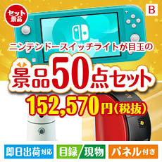NEW 任天堂 3DSLL 50点セットB、景品、二次会景品、目録、ゴルフコンペ、忘年会、新年会