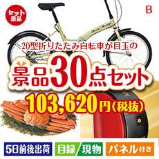 あす楽 二次会 景品 20型折りたたみ自転車 30点セットB 景品 目録 セット 新年会 ビンゴ