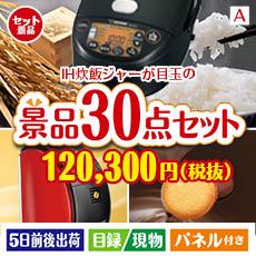 アイリスオーヤマ 銘柄量り炊きIHジャー炊飯器 30点セットA、景品、二次会景品、目録、ゴルフコンペ、忘年会、新年会
