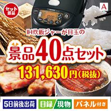 アイリスオーヤマ 銘柄量り炊きIHジャー炊飯器 40点セットA、景品、二次会景品、目録、ゴルフコンペ、忘年会、新年会