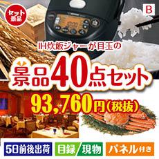 アイリスオーヤマ 銘柄量り炊きIHジャー炊飯器 40点セットB、景品、二次会景品、目録、ゴルフコンペ、忘年会、新年会
