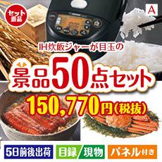 アイリスオーヤマ 銘柄量り炊きIHジャー炊飯器 50点セットA、景品、二次会景品、目録、ゴルフコンペ、忘年会、新年会