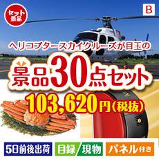 ヘリコプタースカイクルーズ 30点セットB、景品、二次会景品、目録、ゴルフコンペ、忘年会、新年会