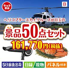 あす楽 二次会 景品 ヘリコプタースカイクルーズ 50点セットB 景品 目録 セット 新年会 ビンゴ