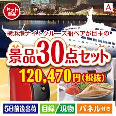 横浜港ナイトクルーズ船 ペアチケット 30点セットA、景品、二次会景品、目録、ゴルフコンペ、忘年会、新年会