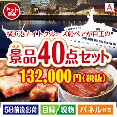 横浜港ナイトクルーズ船 ペアチケット 40点セットA、景品、二次会景品、目録、ゴルフコンペ、忘年会、新年会