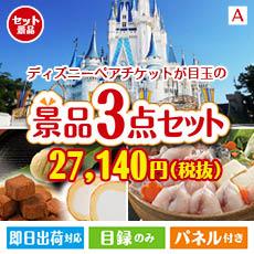 【あす楽】東京ディズニーリゾート1DAYパスポート ぺア 3点セットA、景品、二次会景品、目録、ゴルフコンペ、忘年会、新年会、ディズニーランド