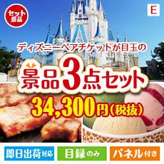 【あす楽】東京ディズニーリゾート1DAYパスポート ぺア 3点セットE、景品、二次会景品、目録、ゴルフコンペ、忘年会、新年会、ディズニーランド