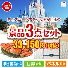 【あす楽】東京ディズニーリゾート1DAYパスポート ぺア 3点セットF、景品、二次会景品、目録、ゴルフコンペ、忘年会、新年会、ディズニーランド