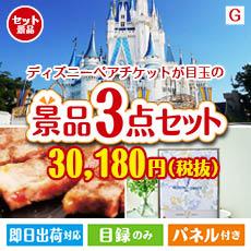 【あす楽】東京ディズニーリゾート1DAYパスポート ぺア 3点セットG、景品、二次会景品、目録、ゴルフコンペ、忘年会、新年会、ディズニーランド