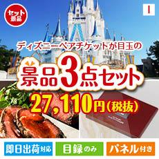 【あす楽】東京ディズニーリゾート1DAYパスポート ぺア 3点セットI、景品、二次会景品、目録、ゴルフコンペ、忘年会、新年会、ディズニーランド