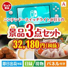 【あす楽】NEW 任天堂 3DSLL 3点セットA、景品、二次会景品、目録、ゴルフコンペ、忘年会、新年会