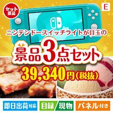 【あす楽】NEW 任天堂 3DSLL 3点セットE、景品、二次会景品、目録、ゴルフコンペ、忘年会、新年会
