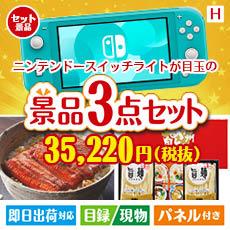 【あす楽】NEW 任天堂 3DSLL 3点セットH、景品、二次会景品、目録、ゴルフコンペ、忘年会、新年会