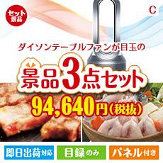 日本最大級 二次会 景品 ダイソン Pure Cool Link 空気清浄機能付テーブルファン 3点セットC 景品 目録 セット 新年会 ビンゴ, アイズミチョウ 49a97589