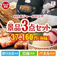 あす楽 二次会 景品 アイリスオーヤマ 銘柄量り炊きIHジャー炊飯器 3点セットE 景品 目録 セット 新年会 ビンゴ