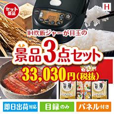 あす楽 二次会 景品 アイリスオーヤマ 銘柄量り炊きIHジャー炊飯器 3点セットH 景品 目録 セット 新年会 ビンゴ