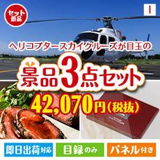 あす楽 二次会 景品 ヘリコプタースカイクルーズ 3点セットI 景品 目録 セット 新年会 ビンゴ