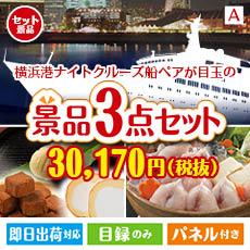【あす楽】横浜港ナイトクルーズ船 ペアチケット 3点セットA、景品、二次会景品、目録、ゴルフコンペ、忘年会、新年会