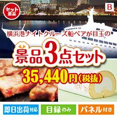 【あす楽】横浜港ナイトクルーズ船 ペアチケット 3点セットB、景品、二次会景品、目録、ゴルフコンペ、忘年会、新年会