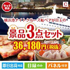 【あす楽】横浜港ナイトクルーズ船 ペアチケット 3点セットC、景品、二次会景品、目録、ゴルフコンペ、忘年会、新年会