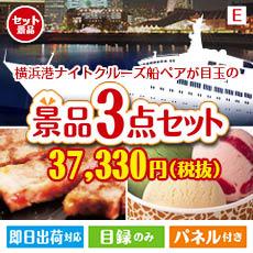 二次会 景品 【あす楽】横浜港ナイトクルーズ船 ペアチケット 3点セットE、景品、二次会景品、目録、ゴルフコンペ、忘年会、新年会
