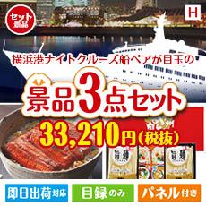 【あす楽】横浜港ナイトクルーズ船 ペアチケット 3点セットH、景品、二次会景品、目録、ゴルフコンペ、忘年会、新年会