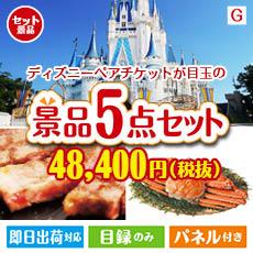 あす楽 二次会 景品 東京ディズニーリゾート1DAYパスポート ぺア 5点セットG 景品 目録 セット 新年会 ビンゴ
