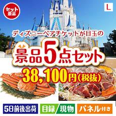 東京ディズニーリゾート1DAYパスポート ぺア 5点セットL、景品、二次会景品、目録、ゴルフコンペ、忘年会、新年会、ディズニーランド