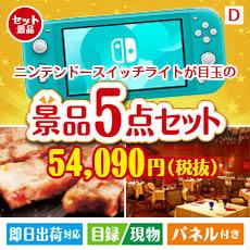 【あす楽】NEW 任天堂 3DSLL 5点セットD、景品、二次会景品、目録、ゴルフコンペ、忘年会、新年会