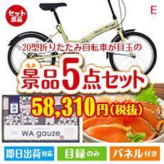 【あす楽】20型折りたたみ自転車 5点セットE、景品、二次会景品、目録、ゴルフコンペ、忘年会、新年会