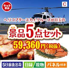 あす楽 二次会 景品 ヘリコプタースカイクルーズ 5点セットC 景品 目録 セット 新年会 ビンゴ