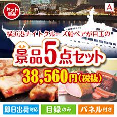 【あす楽】横浜港ナイトクルーズ船 ペアチケット 5点セットA、景品、二次会景品、目録、ゴルフコンペ、忘年会、新年会