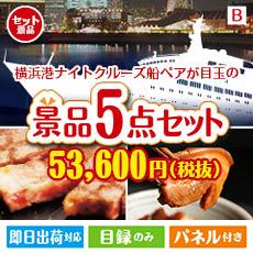 【あす楽】横浜港ナイトクルーズ船 ペアチケット 5点セットB、景品、二次会景品、目録、ゴルフコンペ、忘年会、新年会