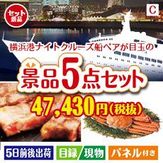 横浜港ナイトクルーズ船 ペアチケット 5点セットC、景品、二次会景品、目録、ゴルフコンペ、忘年会、新年会