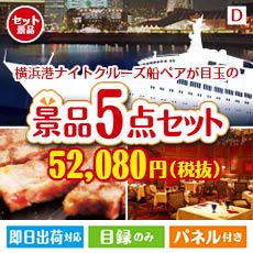 あす楽 二次会 景品 横浜港ナイトクルーズ船 ペアチケット 5点セットD 景品 目録 セット 新年会 ビンゴ