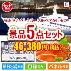 あす楽 二次会 景品 横浜港ナイトクルーズ船 ペアチケット 5点セットE 景品 目録 セット 新年会 ビンゴ