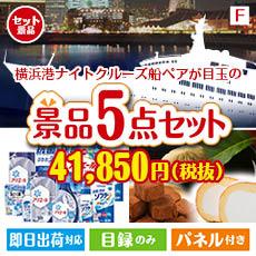あす楽 二次会 景品 横浜港ナイトクルーズ船 ペアチケット 5点セットF 景品 目録 セット 新年会 ビンゴ