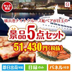 あす楽 二次会 景品 横浜港ナイトクルーズ船 ペアチケット 5点セットG 景品 目録 セット 新年会 ビンゴ