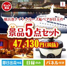 【あす楽】横浜港ナイトクルーズ船 ペアチケット 5点セットI、景品、二次会景品、目録、ゴルフコンペ、忘年会、新年会