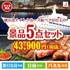 【あす楽】横浜港ナイトクルーズ船 ペアチケット 5点セットJ、景品、二次会景品、目録、ゴルフコンペ、忘年会、新年会