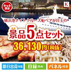 二次会 景品 【あす楽】横浜港ナイトクルーズ船 ペアチケット 5点セットK、景品、二次会景品、目録、ゴルフコンペ、忘年会、新年会