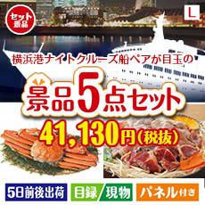 横浜港ナイトクルーズ船 ペアチケット 5点セットL、景品、二次会景品、目録、ゴルフコンペ、忘年会、新年会