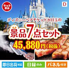 【あす楽】東京ディズニーリゾート1DAYパスポート ぺア 7点セットD、景品、二次会景品、目録、ゴルフコンペ、忘年会、新年会、ディズニーランド