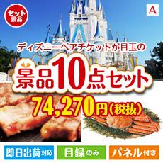 【あす楽】東京ディズニーリゾート1DAYパスポート ぺア 10点セットA、景品、二次会景品、目録、ゴルフコンペ、忘年会、新年会、ディズニーランド