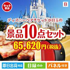 【あす楽】東京ディズニーリゾート1DAYパスポート ぺア 10点セットB、景品、二次会景品、目録、ゴルフコンペ、忘年会、新年会、ディズニーランド