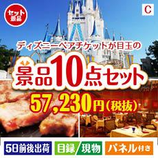 東京ディズニーリゾート1DAYパスポート ぺア 10点セットC、景品、二次会景品、目録、ゴルフコンペ、忘年会、新年会、ディズニーランド