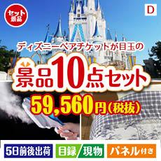 東京ディズニーリゾート1DAYパスポート ぺア 10点セットD、景品、二次会景品、目録、ゴルフコンペ、忘年会、新年会、ディズニーランド